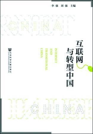 互联网正在重塑中国文化习惯